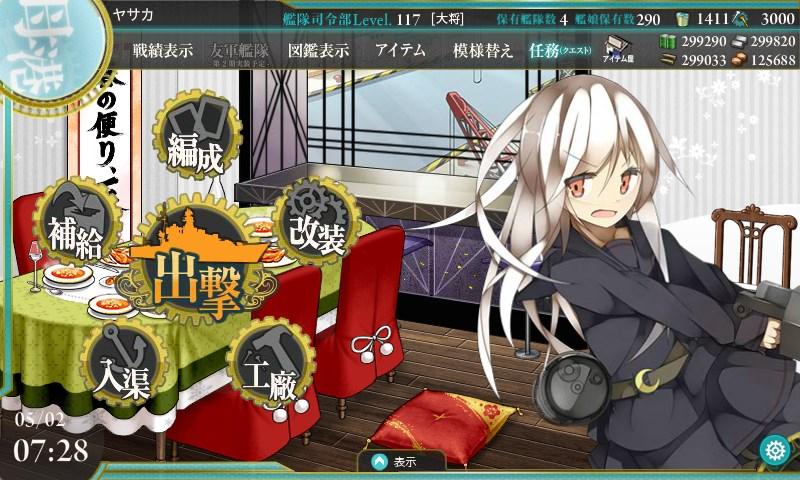 f:id:yasakasoraiken1919:20170503000125j:plain
