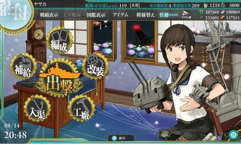 f:id:yasakasoraiken1919:20170814232100j:plain