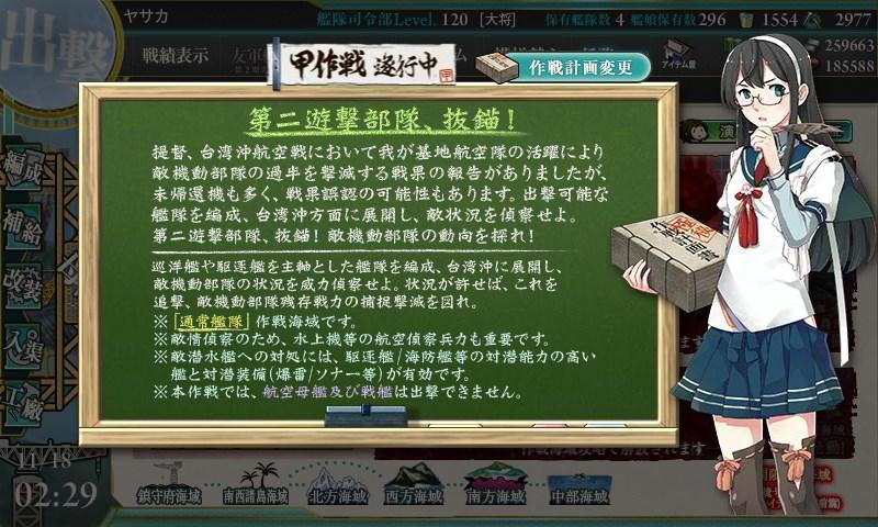 f:id:yasakasoraiken1919:20171118023041j:plain