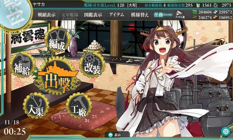 f:id:yasakasoraiken1919:20171118023243j:plain