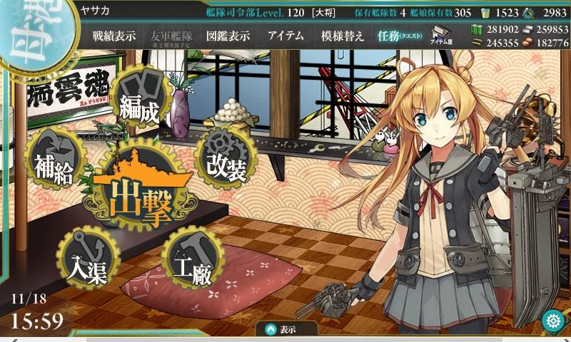 f:id:yasakasoraiken1919:20171118162651j:plain