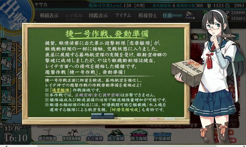 f:id:yasakasoraiken1919:20171119014642j:plain