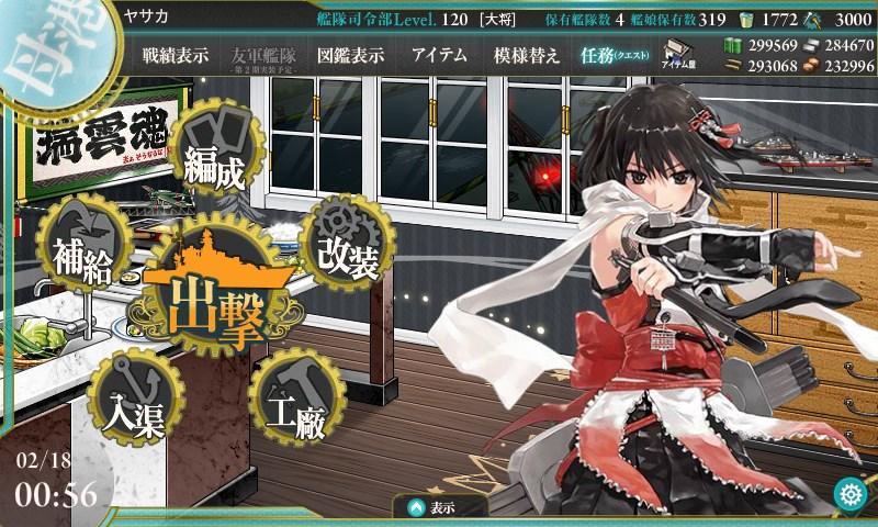 f:id:yasakasoraiken1919:20180218032022j:plain