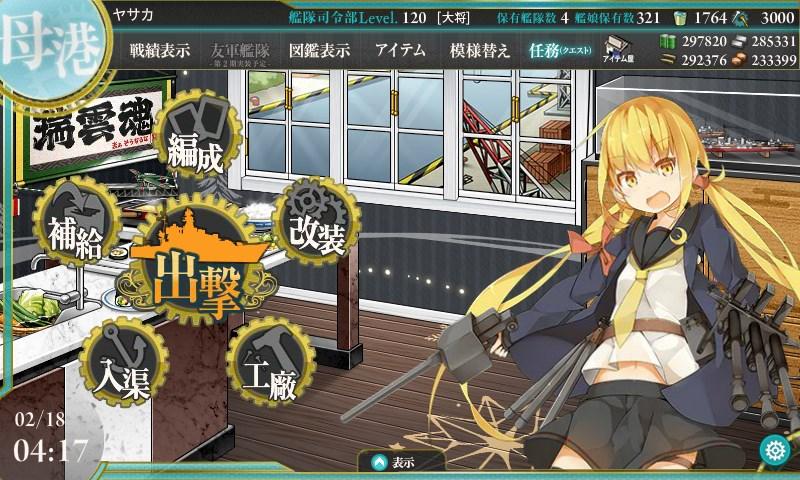f:id:yasakasoraiken1919:20180218041724j:plain