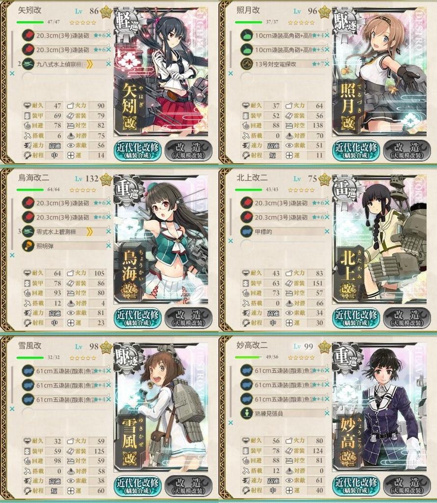f:id:yasakasoraiken1919:20180224005659j:plain