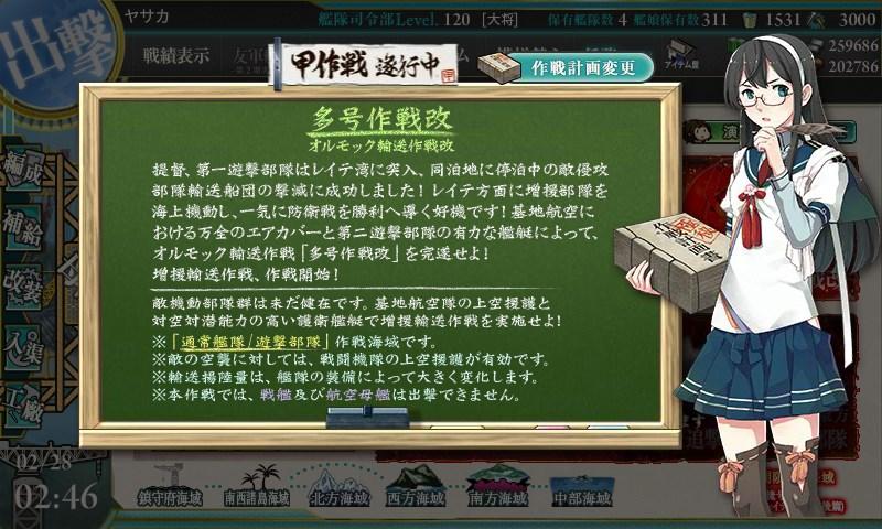 f:id:yasakasoraiken1919:20180228024700j:plain