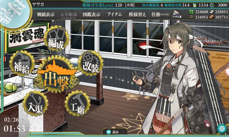 f:id:yasakasoraiken1919:20180304144405j:plain