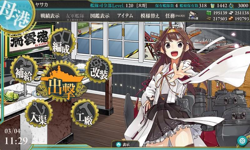 f:id:yasakasoraiken1919:20180304210416j:plain