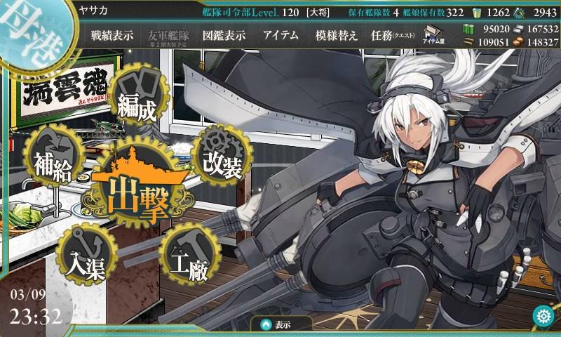 f:id:yasakasoraiken1919:20180311200447j:plain