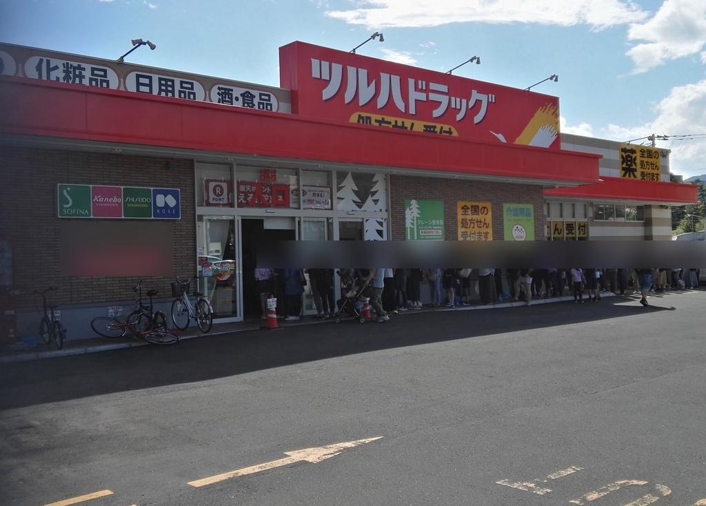 f:id:yasakasoraiken1919:20180907230901j:plain