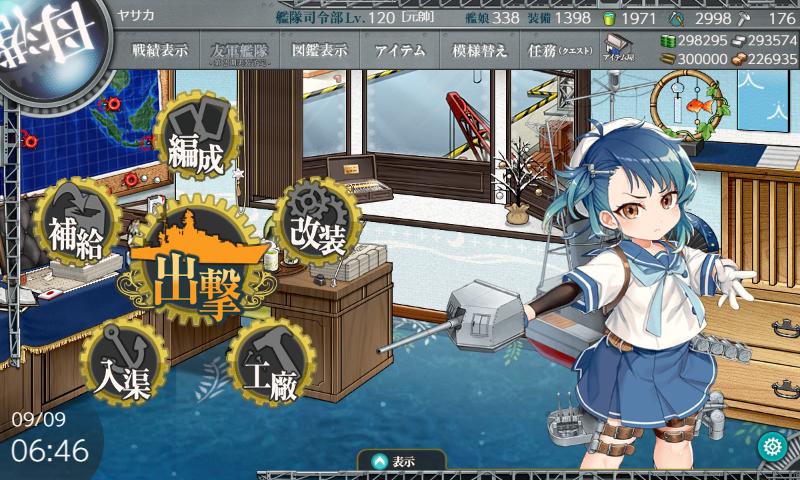 f:id:yasakasoraiken1919:20180909064637p:plain