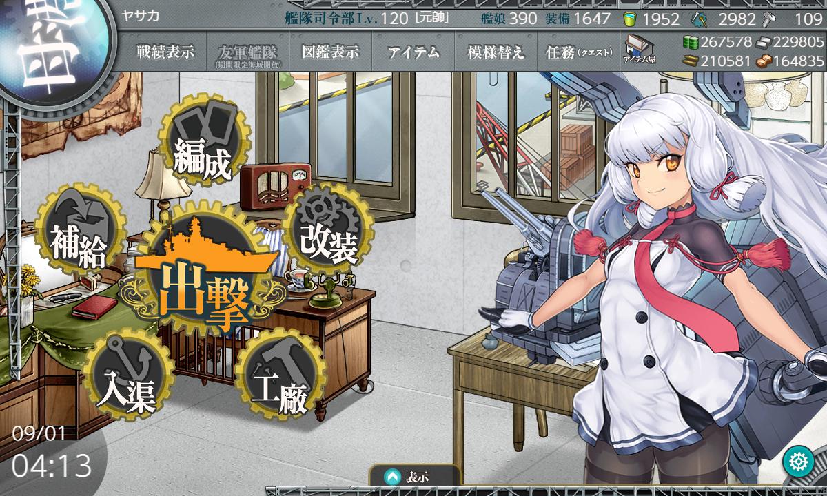 f:id:yasakasoraiken1919:20190901044933p:plain