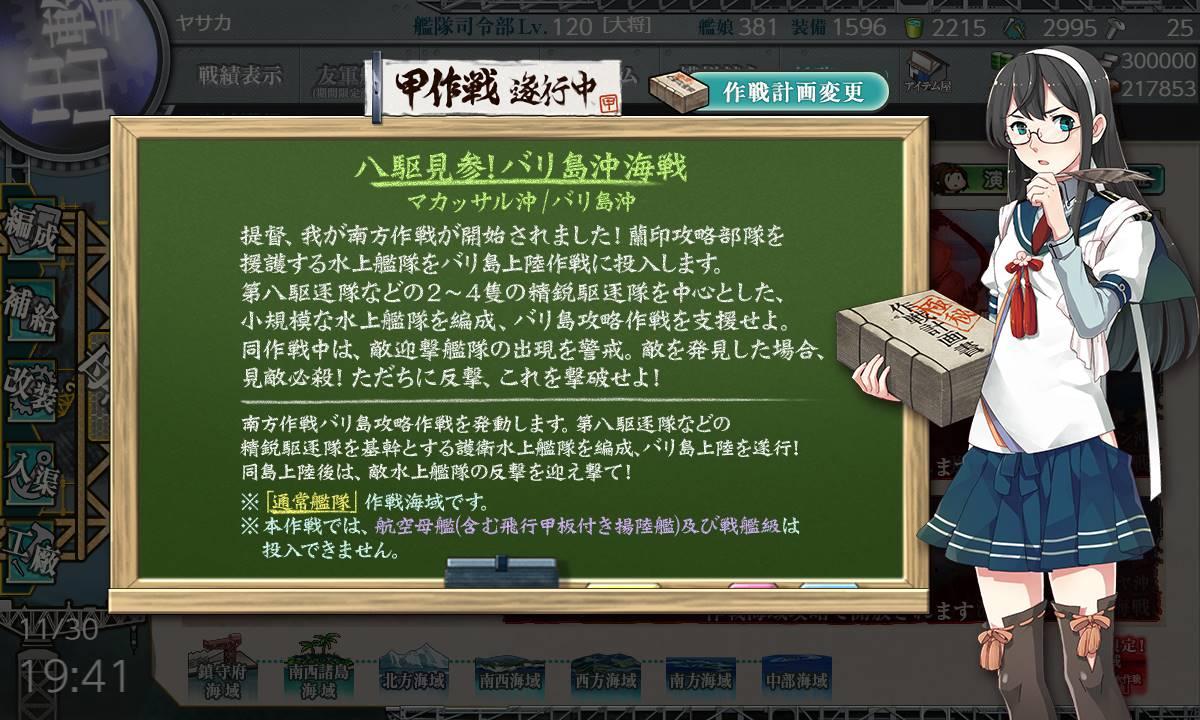 f:id:yasakasoraiken1919:20191203004510j:plain