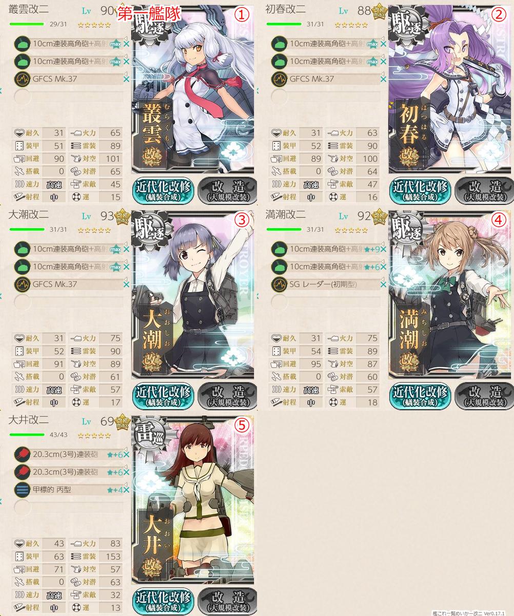 f:id:yasakasoraiken1919:20191203011607p:plain