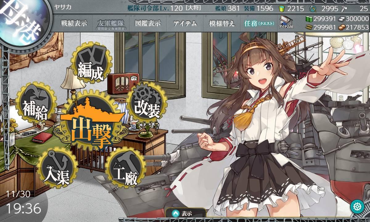f:id:yasakasoraiken1919:20191203015307j:plain
