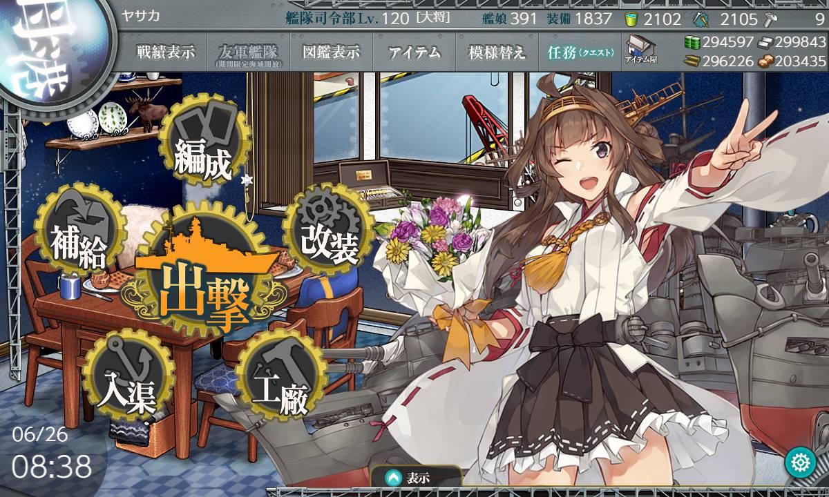 f:id:yasakasoraiken1919:20200627030732j:plain