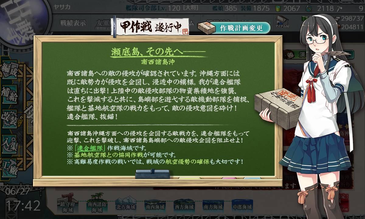 f:id:yasakasoraiken1919:20200627234322j:plain