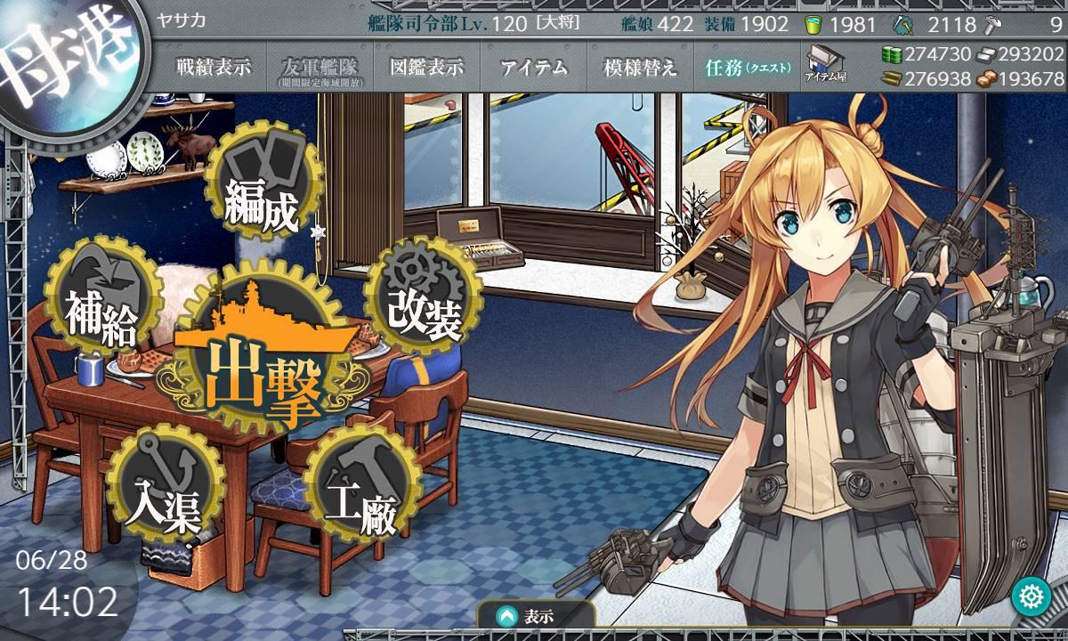 f:id:yasakasoraiken1919:20200628144631j:plain