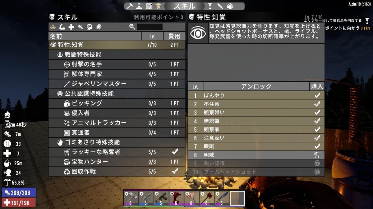 f:id:yasakasoraiken1919:20200715122952j:plain