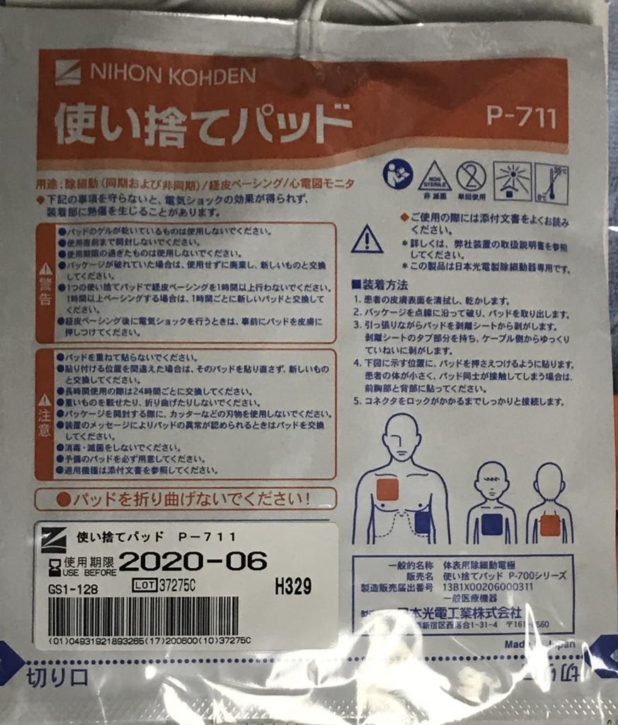 f:id:yasashi-kiki:20171230010453j:plain
