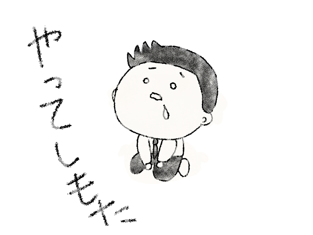 f:id:yasashi-kiki:20180831011154j:plain