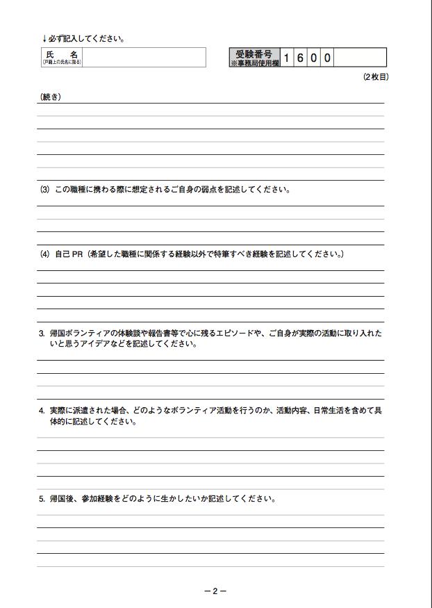 f:id:yaseiyasaidanji:20170201153307p:plain