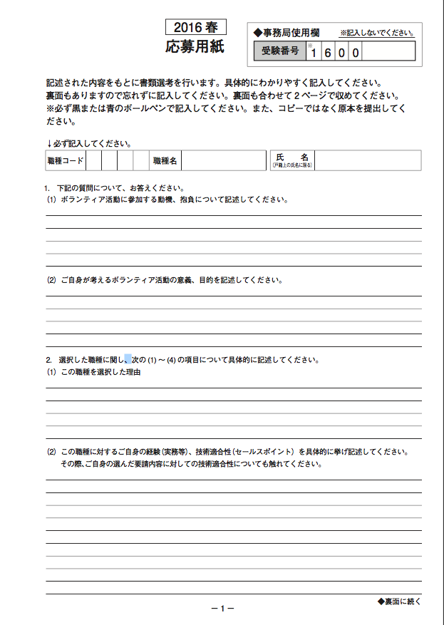 f:id:yaseiyasaidanji:20170201153313p:plain