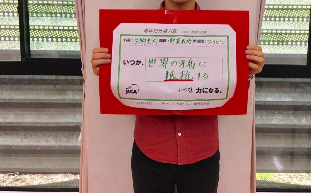 f:id:yaseiyasaidanji:20170918162204j:plain