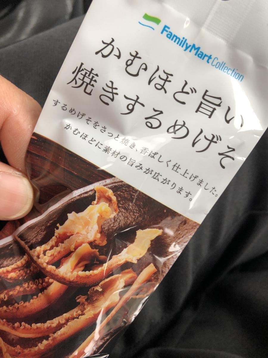 f:id:yasetarayakiniku:20190620073010j:plain