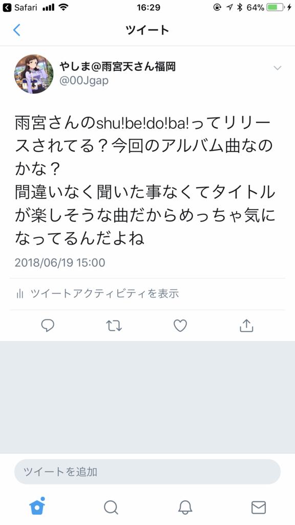 f:id:yashimakun:20180812163020p:plain