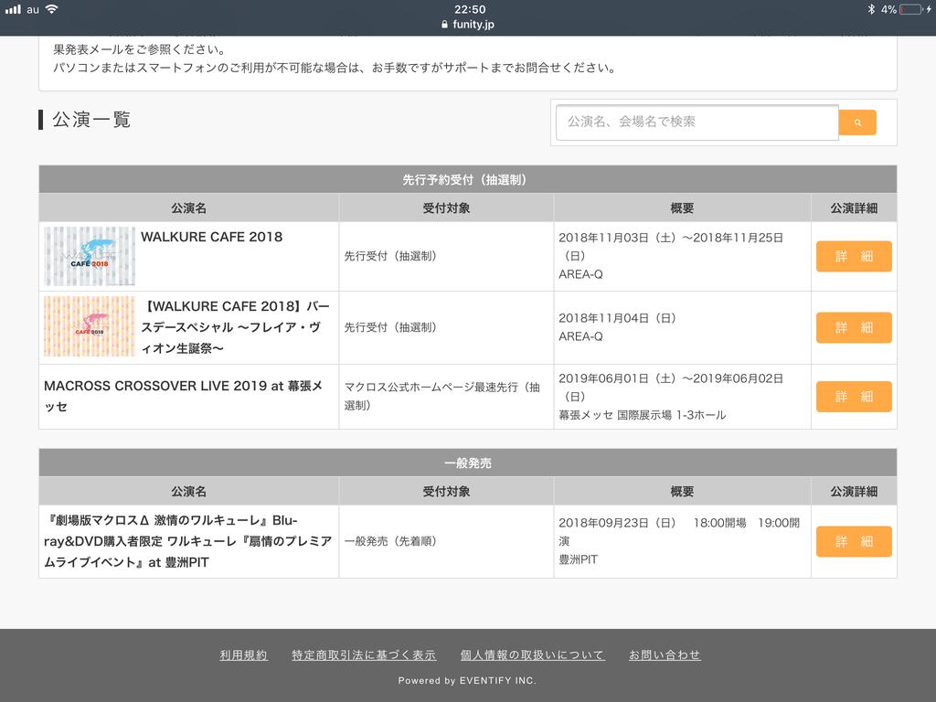 f:id:yashimakun:20180923225124p:plain