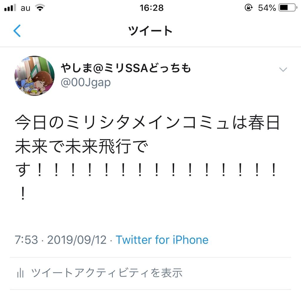 f:id:yashimakun:20190912162847j:image