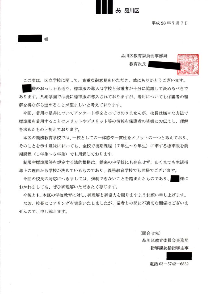 f:id:yashiogakuen:20161120170529j:plain