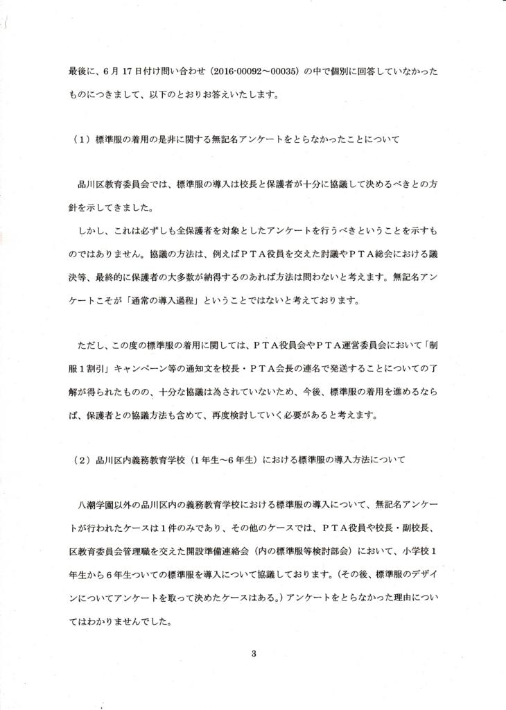 f:id:yashiogakuen:20161120175840j:plain