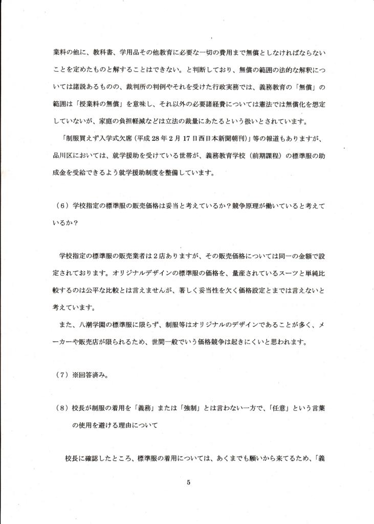f:id:yashiogakuen:20161120175945j:plain