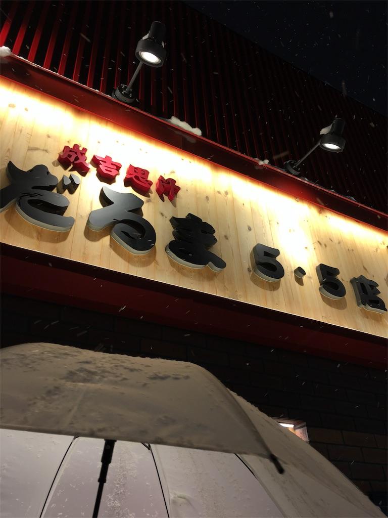 f:id:yashiro_highness:20190209142408j:image