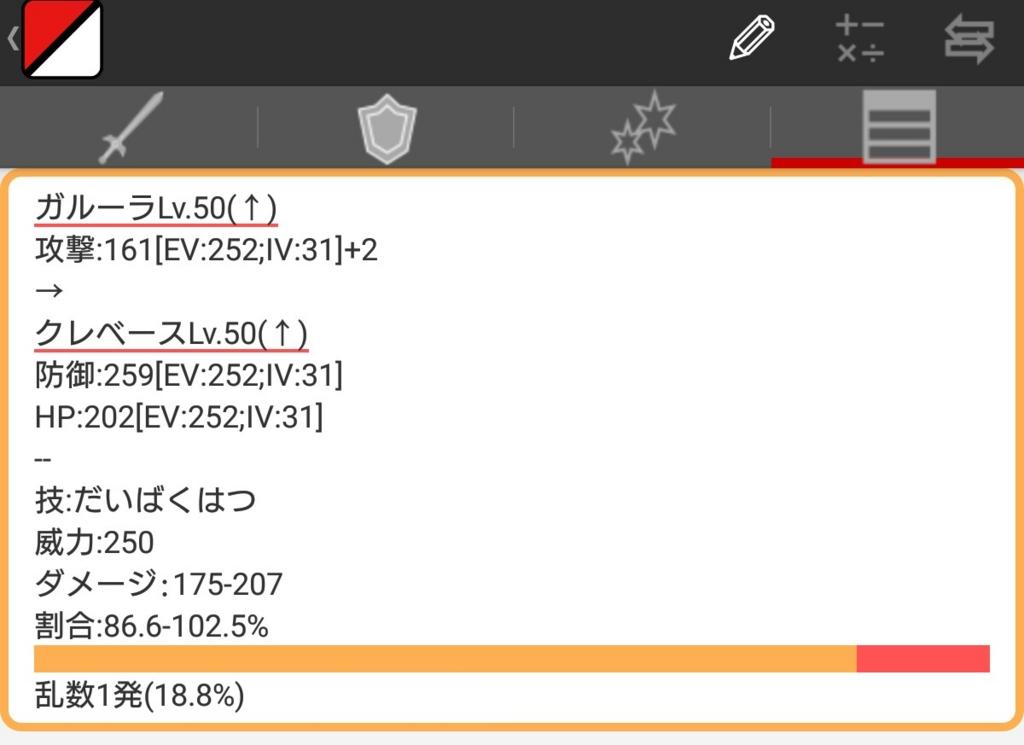 f:id:yashiropoke61:20161125213549j:plain