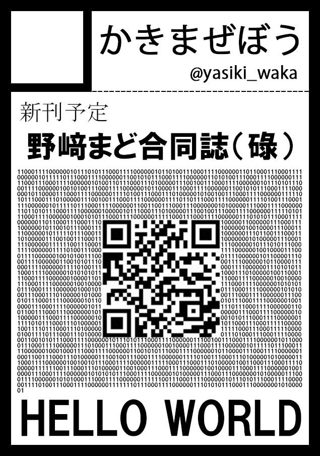 f:id:yasiki_waka:20190611232656j:plain