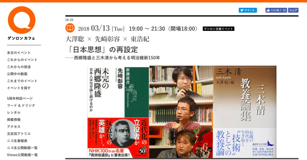 「日本思想」の再設定 ──西郷隆盛と三木清から考える明治維新150年