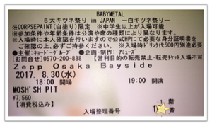 170723_ticket