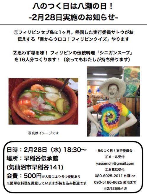 f:id:yassenohi:20180219163159p:plain