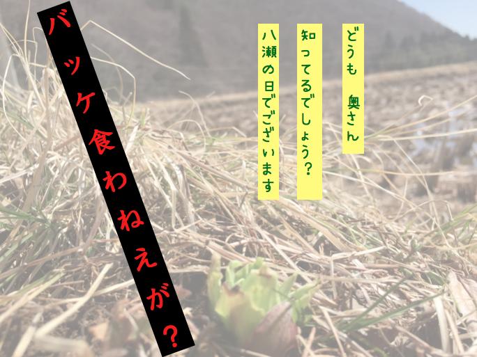 f:id:yassenohi:20180324141455p:plain