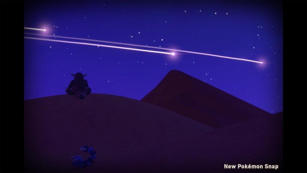 ネッサ砂漠の流れ星(メテオ)