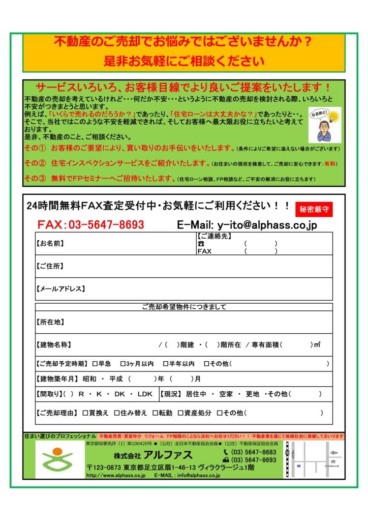 f:id:yasu-i1126:20170517203332j:plain