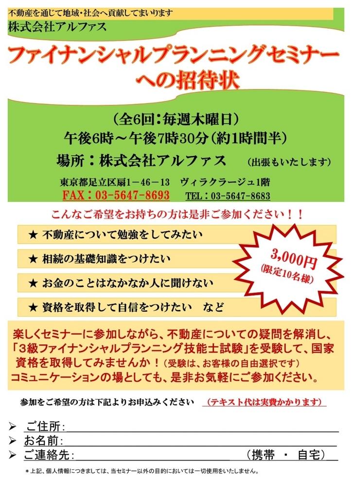 f:id:yasu-i1126:20170620075023j:plain