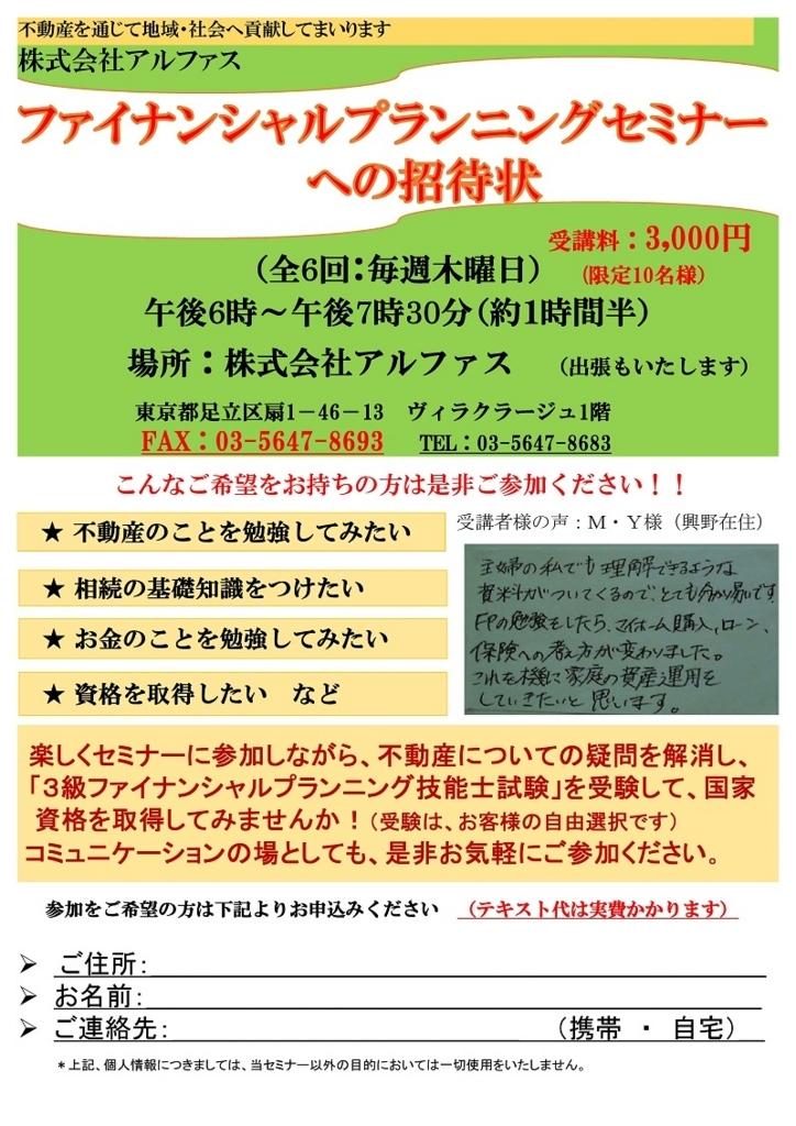 f:id:yasu-i1126:20170719215657j:plain