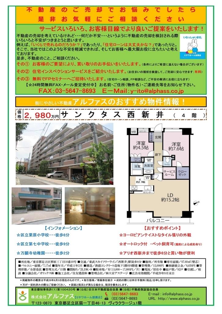 f:id:yasu-i1126:20170825095946j:plain