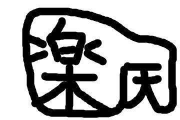 f:id:yasu-yasutan:20170219233243p:plain