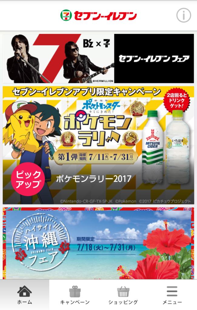 f:id:yasu-yasutan:20170727104333p:plain
