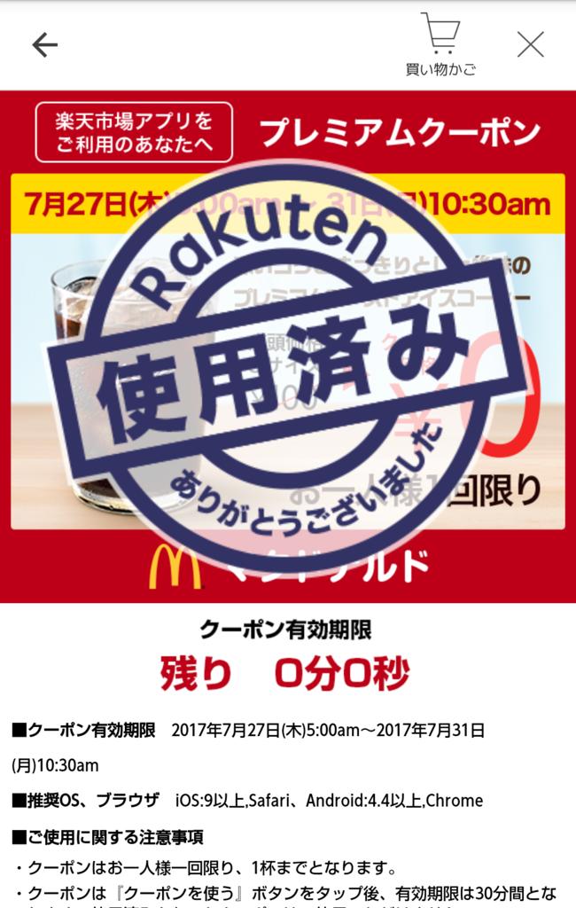 f:id:yasu-yasutan:20170731095517p:plain